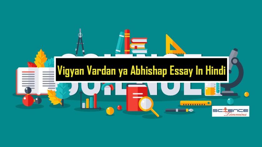 Vigyan-Vardan-ya-Abhishap-Essay-In-Hindi