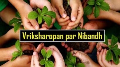 Vriksharopan-par-Nibandh-