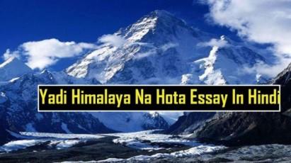Yadi-Himalaya-Na-Hota-Essay-In-Hindi