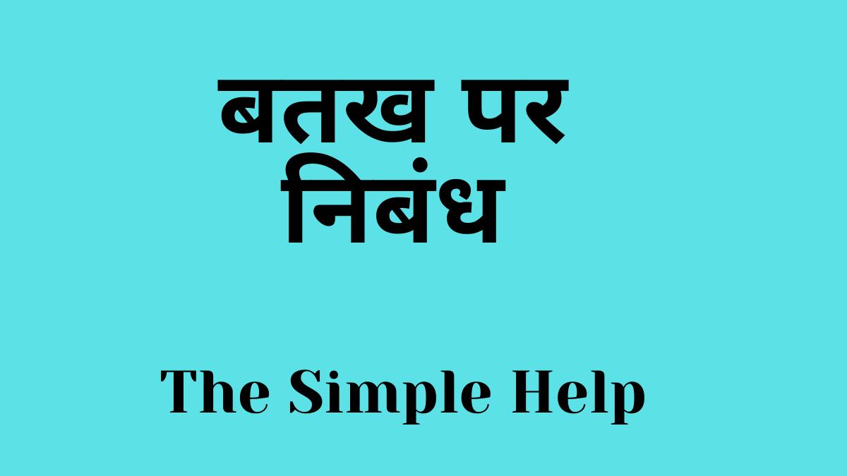 essay on duck In Hindi