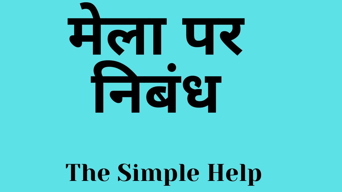 essay on fair in Hindi