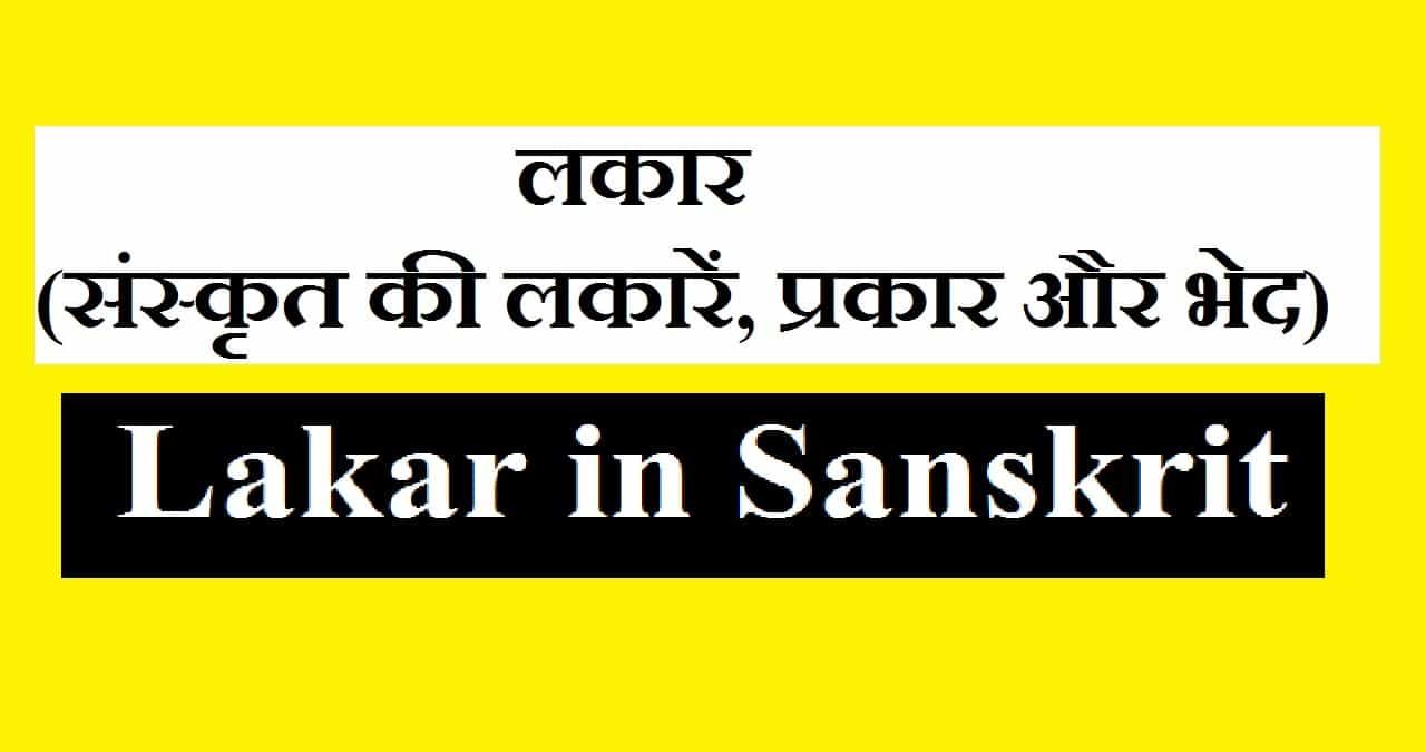 Lakar in Sanskrit