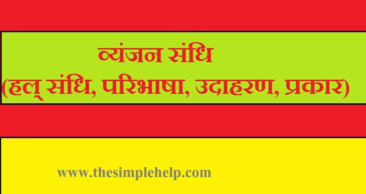 Vyanjan Sandhi in Sanskrit