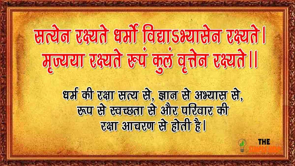 sanskrit shlok on truth with hindi meaning