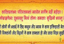 sanskrit slokas on health with meaning in hindi