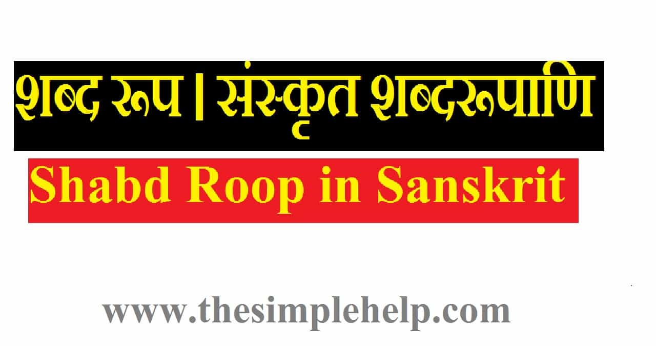 Shabd Roop in Sanskrit