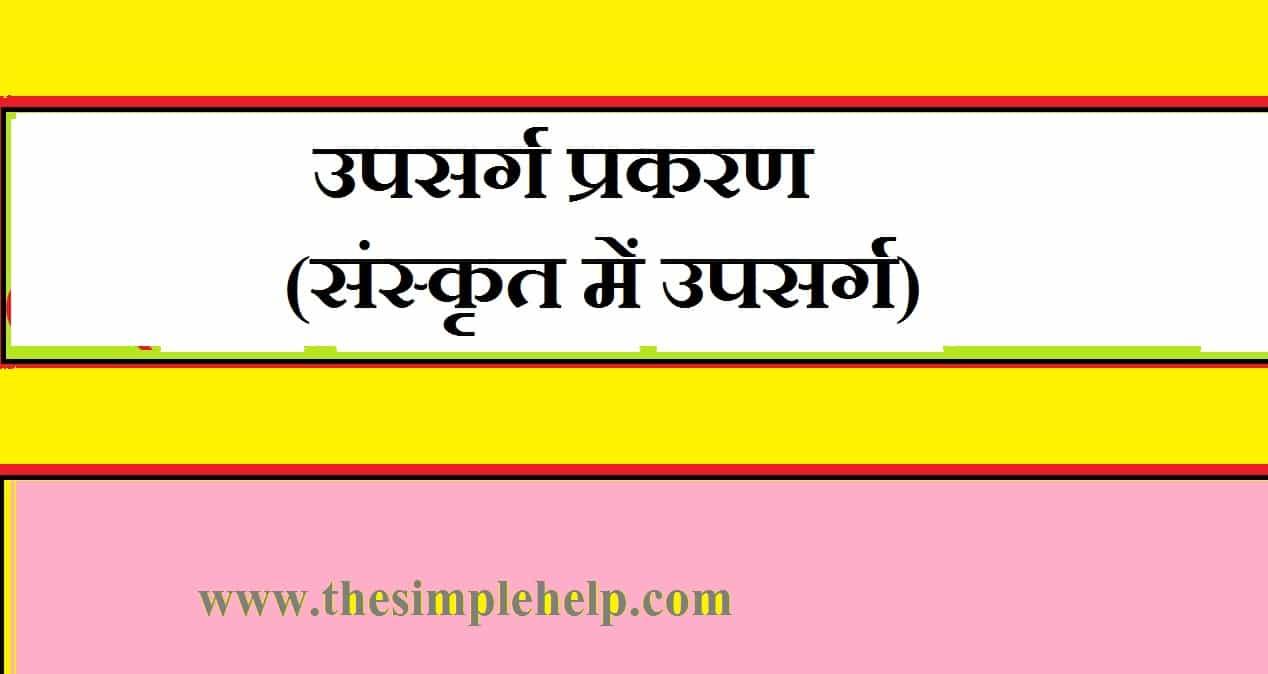 Upsarg in Sanskrit