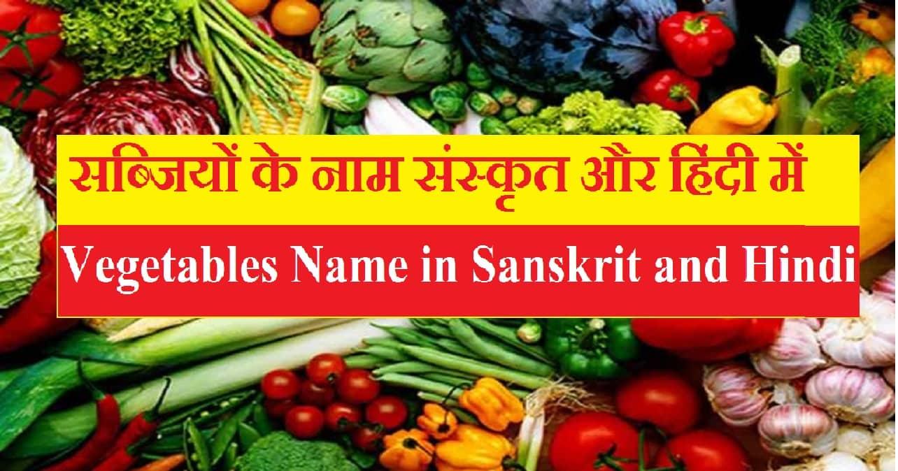 Vegetables Name in Sanskrit