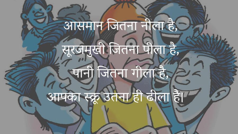 Insult Status in Hindi