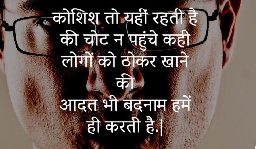 Angry Status in Hindi