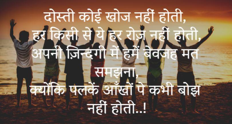 Best Friends Status in Hindi