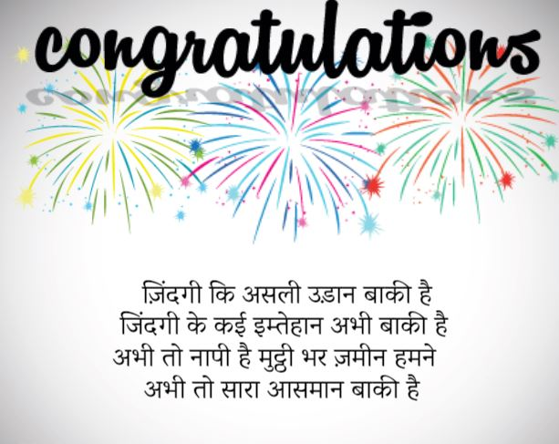 Best Wishes Status in Hindi