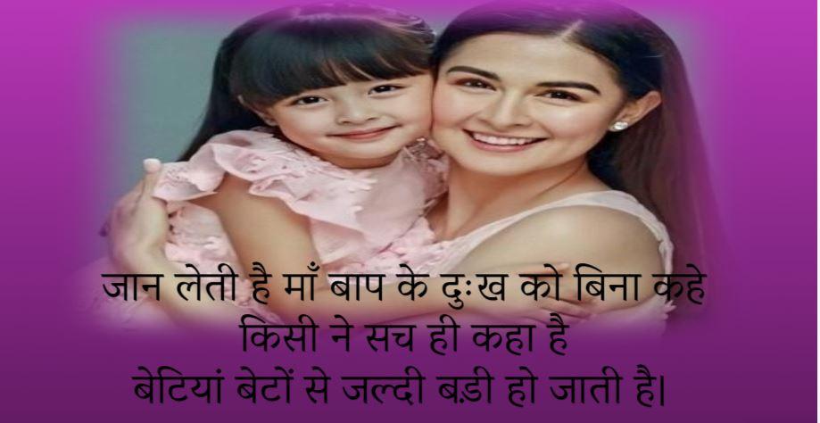 Betiyan Status in Hindi