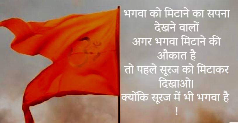 Bhagwa Status in Hindi
