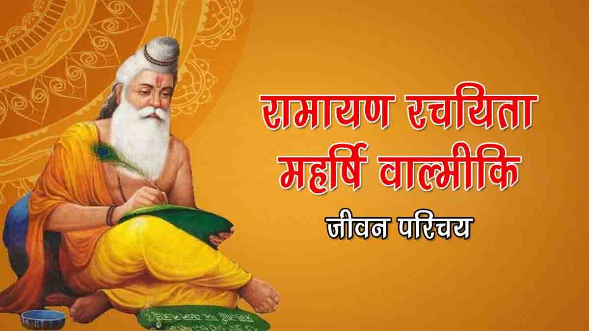 Biography of Maharishi Valmiki in Hindi