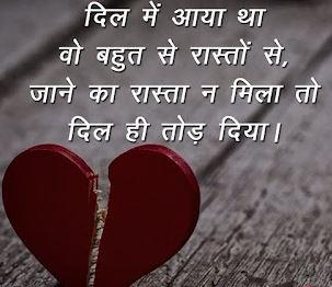 Broken Heart Shayari in Hindi