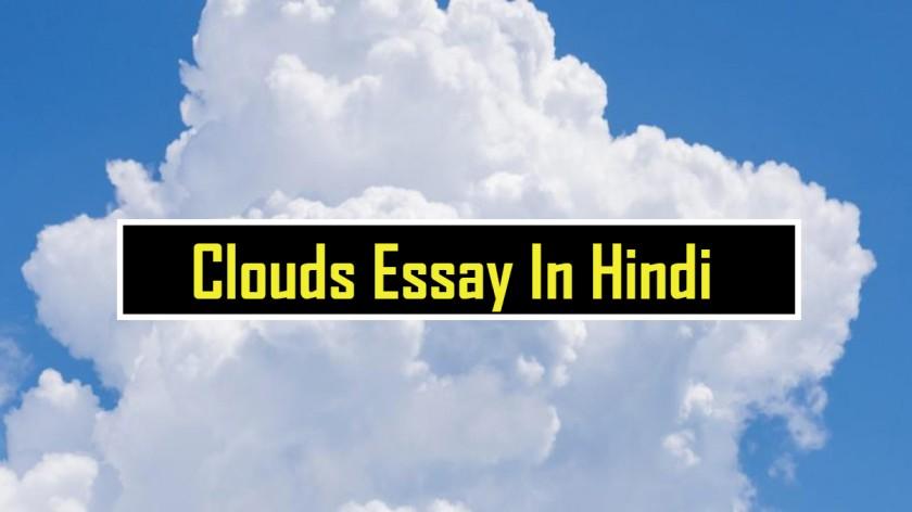 Clouds-Essay-In-Hindi