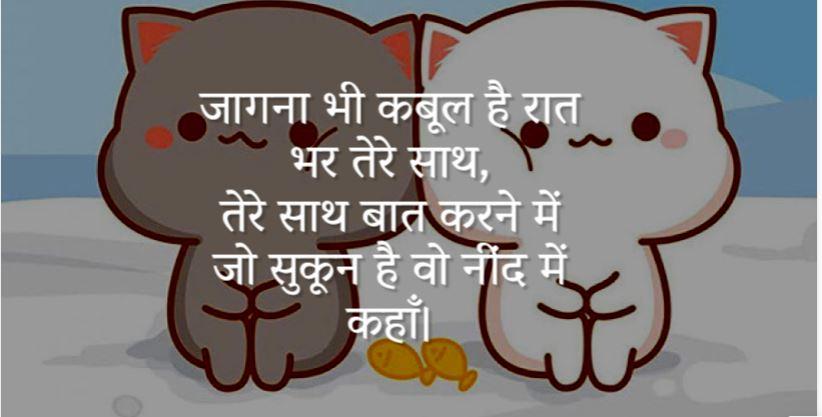 Cute Status in Hindi