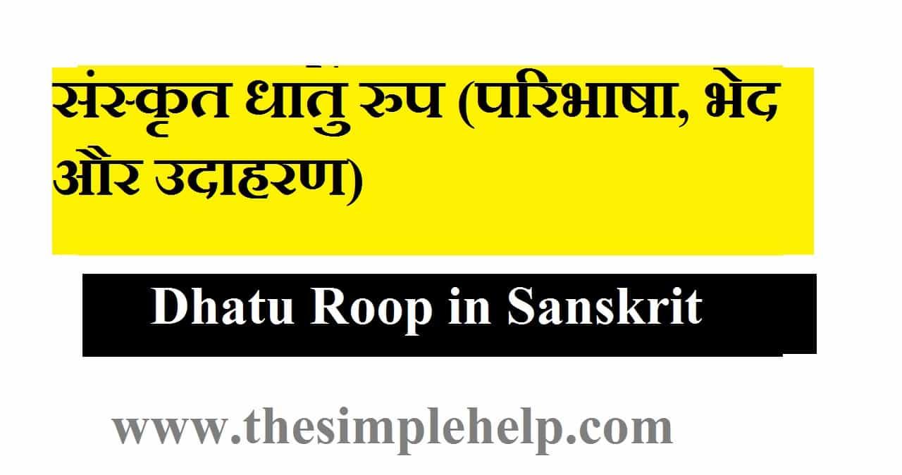 Dhatu Roop in Sanskrit