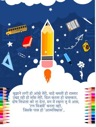 Educational Status in Hindi