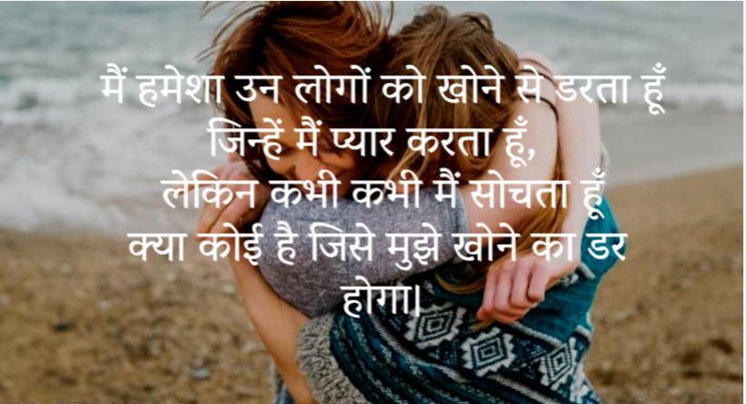 Emotional Status in Hindi