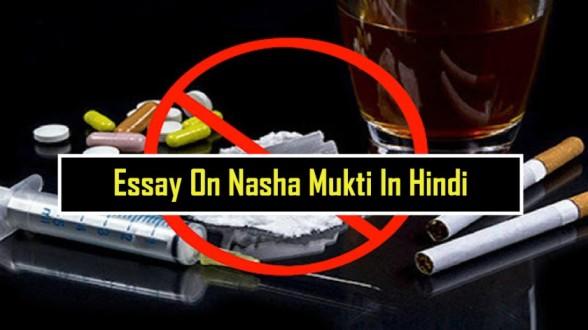 Essay-On-Nasha-Mukti-In-Hindi