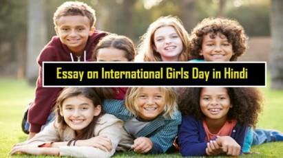 Essay-on-International-Girls-Day-in-Hindi