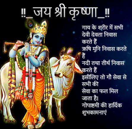 Gopashtami Status in Hindi