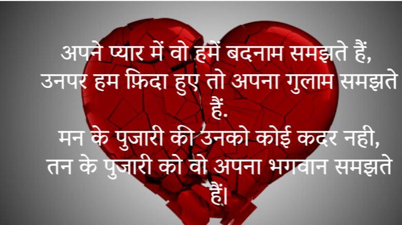 Heart Broken Status in Hindi