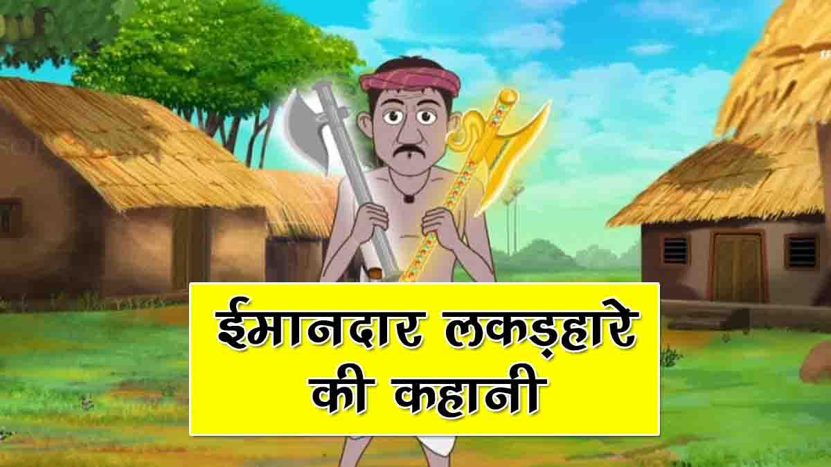 Imandar Lakadhara Story in Hindi