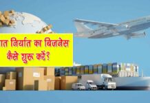 Import Export Business in Hindi
