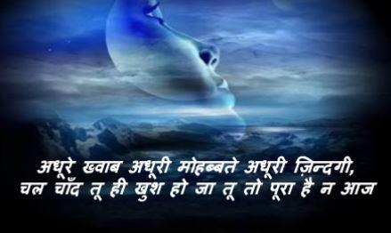 Khwab Shayari in Hindi
