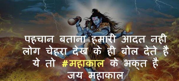 Mahakal Attitude Shayari in Hindi