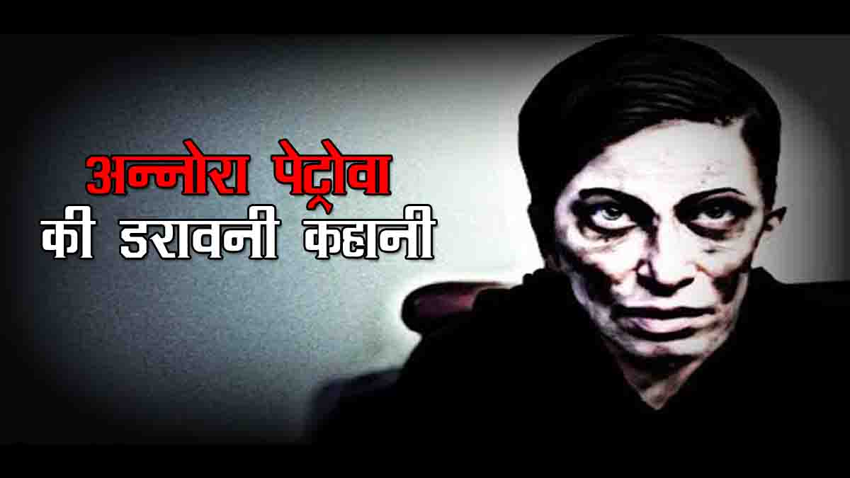 Mystery of Annora Petrova in Hindi