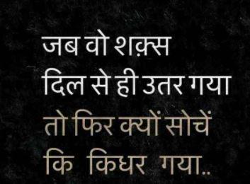 Nafrat Shayari in Hindi