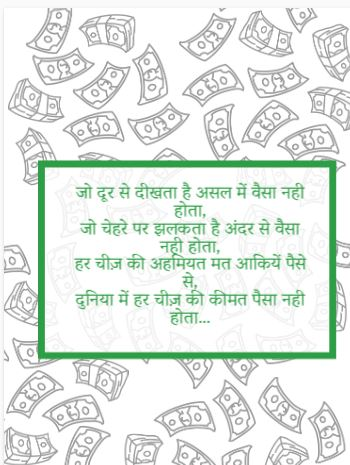 Paisa Shayari in Hindi
