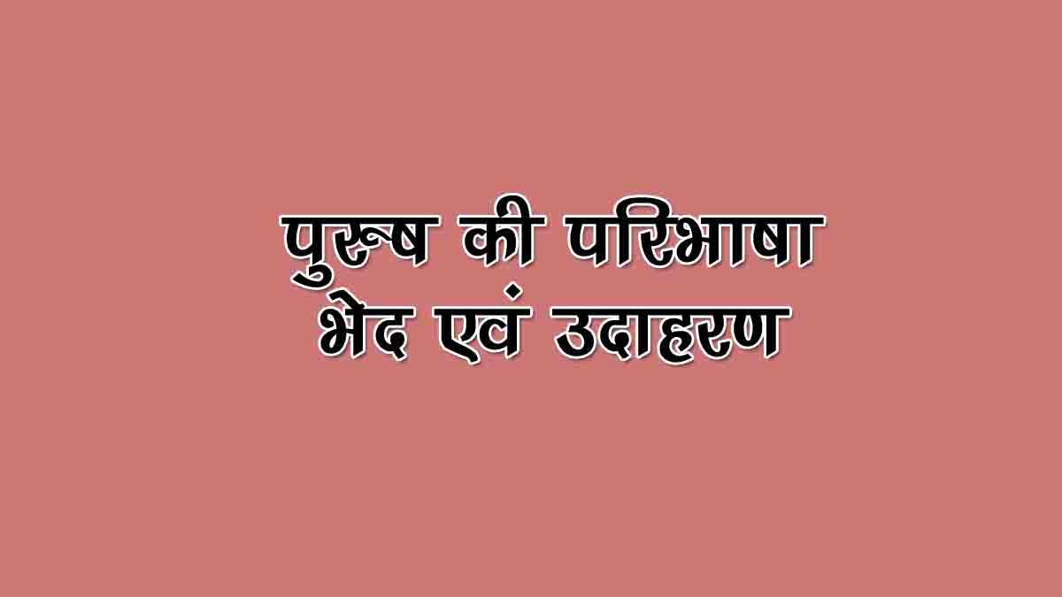 Purush in Hindi