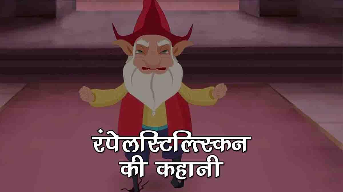 Rumpelstiltskin Story in Hindi