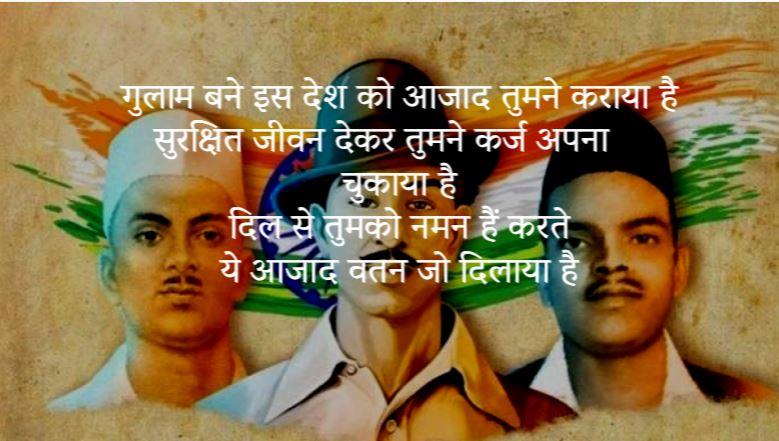 Shaheed Shayari in Hindi