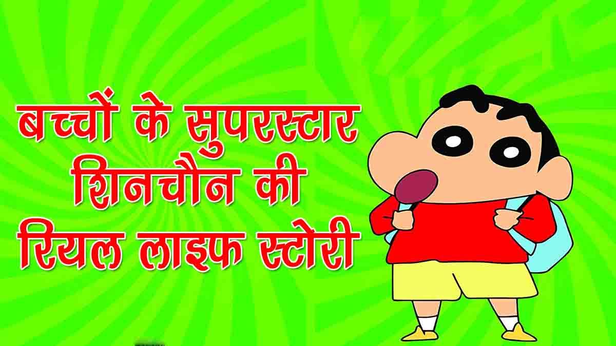 Shinchan Real Story in Hindi