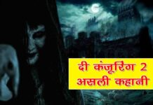 Story of Conjuring 2 in Hindi