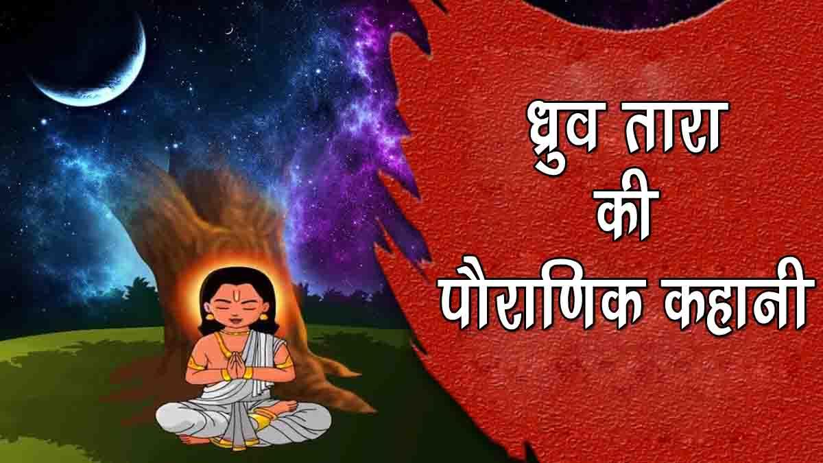 Story of Dhruv Tara in Hindi