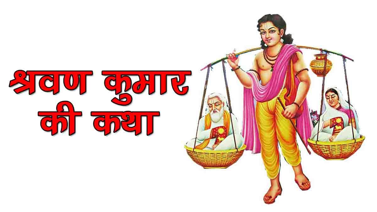 Story of Shravan Kumar in Hindi