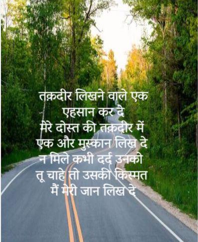 Taqdeer Shayari in Hindi