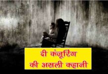 The Conjuring Story in Hindi