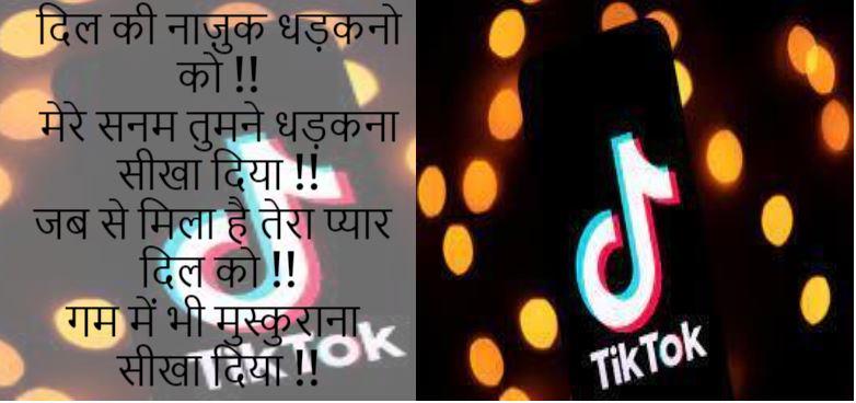 Tik Tok Shayari in Hindi
