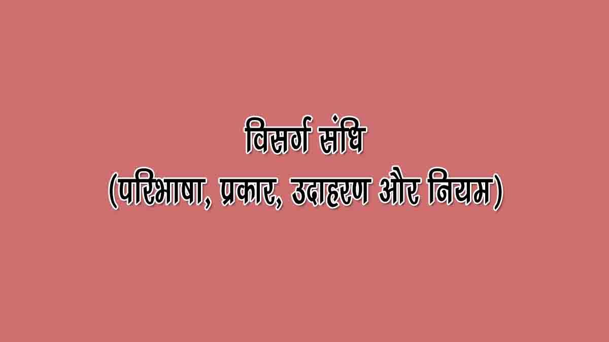 Visarg Sandhi Kise Kahate Hain