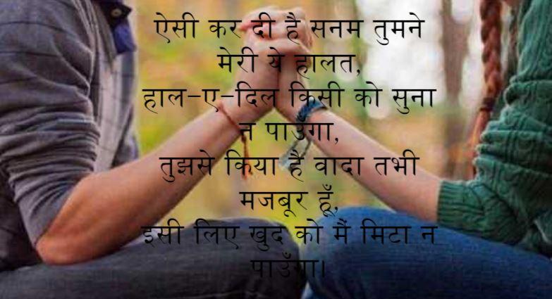 Wada Shayari in Hindi