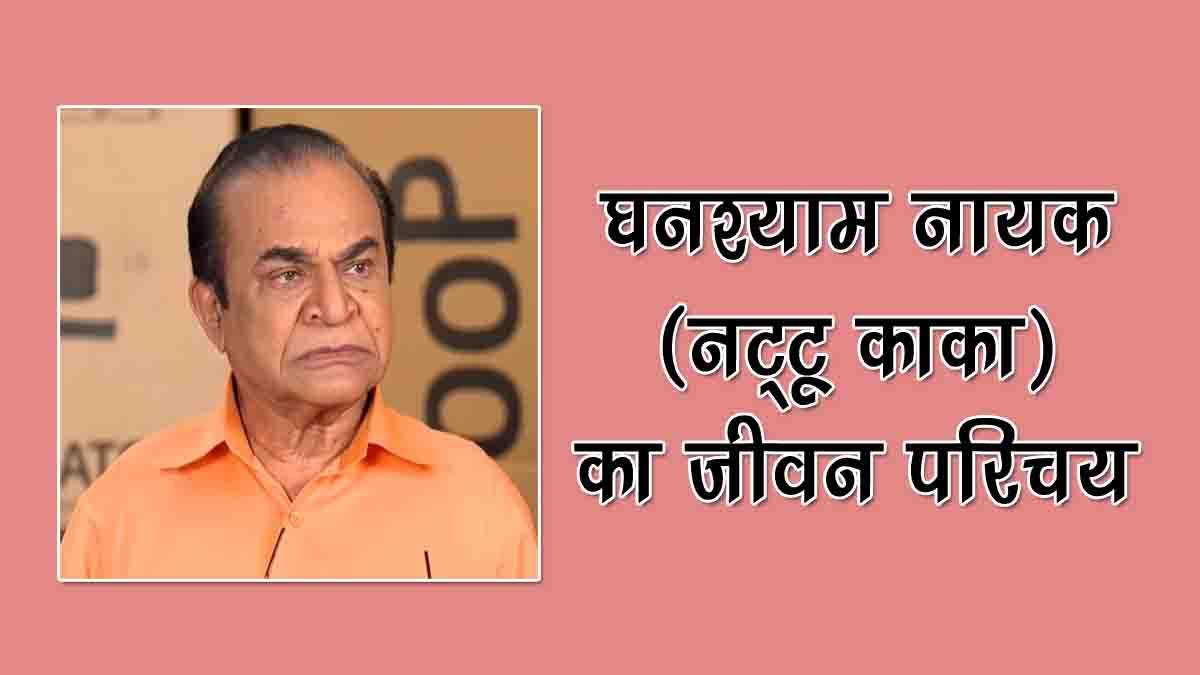 ghanshyam nayak biography in hindi