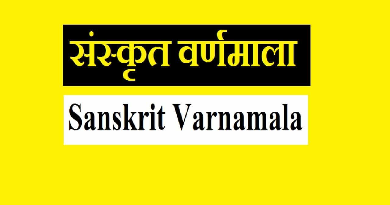 Sanskrit Varnamala